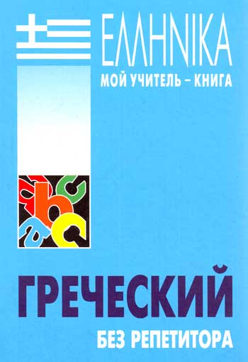 А.Б. Борисова.  Греческий без репетитора.