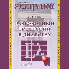 Борисова А Греческий В Диалогах Торрент